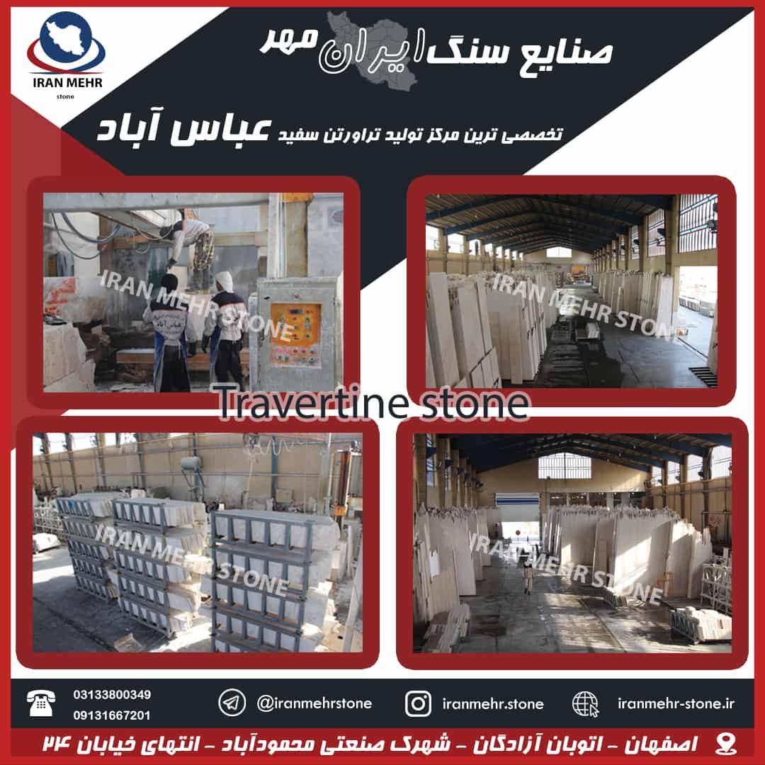 إيرانميهر للصناعات الحجرية